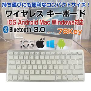 Bluetooth3.0 ワイヤレス キーボード スリム コンパクト 日本語 無線 薄型 iOS Android Mac Windows対応 CHI-KJW-277BT