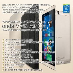 お買い得セット 9.7インチ Windows10 & Android 5.1 タブレット フィルム タブレットケース セット デュアルブート Windows V919AIRCH-DB-SET|chic