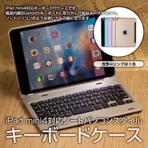 iPad mini4 対応 Bluetooth ノートパソコン スタイル キーボード ケース タブレット CHI-F1+|chic
