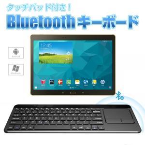 タッチパッド付き Bluetooth キーボード Android Windows PC タブレット ワイヤレス 電池式 単4×2本 CHI-HB087|chic