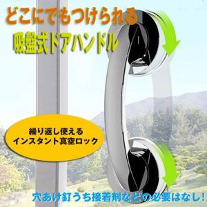 吸盤 ドアハンドル ポータブル 取り付け簡単 頑丈 丈夫 外れない 繰り返し使える 日用雑貨 CHI-PORTABLE-HANDLE|chic