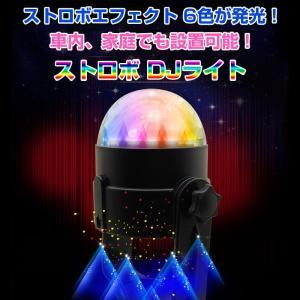 DJライト 車載用 カーアクセサリー  LEDライト ストロボ クラブ CLUB ディスコ  カー用品 CHI-DJLIGIHT|chic