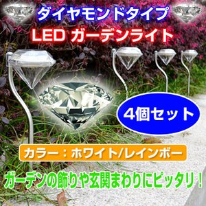 ダイヤモンドタイプ ガーデンライト 4個セット LEDライト ソーラーライト 屋外 ガーデニング ソーラーLED CHI-SND-0045 chic