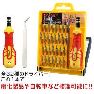 高機能ドライバーセット 六角棒 Y型 三角ネジ 五角 ペンタローブ プラス マイナス 日用雑貨 CHI-JK-6032A ゆうパケットで送料無料