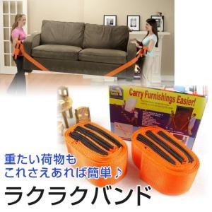 輸送・移動用ベルト 引っ越し 家具 電化製品 重たい 輸送 移動 ベルト ロープ 日用雑貨 CHI-RAKUBAND chic