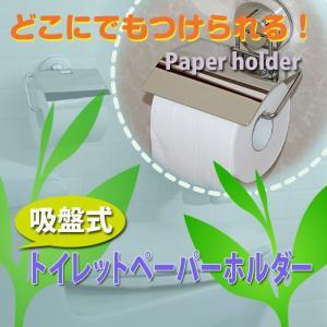 トイレットペーパー ホルダー おしゃれ 吸盤取付式 ステンレス 機能的 リフォーム サニタリー お手洗い 洗面所 日用雑貨 CHI-TP-HOLDER|chic