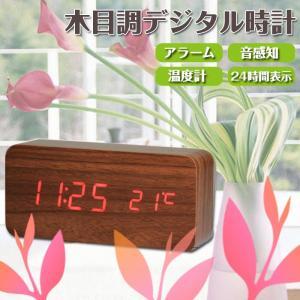 LED 目覚まし時計 音声感知 木目 時計 アラーム インテリア 温度表示 充電式 電池式 温度表示 クロック 日用雑貨 CHI-WOODTK02|chic