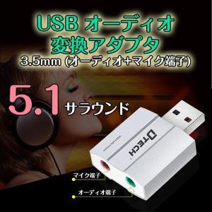 DTECH USB オーディオ 変換アダプタ 3.5mm (ヘッドホン+マイク端子付き) USB2....