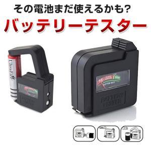 バッテリーテスター バッテリー チェッカー バッテリー検出器 乾電池 バッテリー残量 1.5V/9V ゆうパケットで送料無料 CHI-BT-860|chic