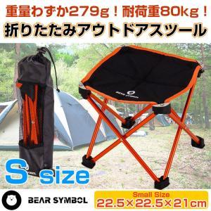 折りたたみ アウトドア スツール 軽量 279g 耐荷量 80kg チェア コンパクト キャンプ 運動会 スポーツ観戦 椅子 イス いす レジャー  釣り CHI-BS-YZ9002CS chic