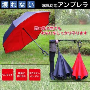 激安セール♪ 暴風対応 傘 アンブレラ 長傘 耐風 手動 暴雨 強い 丈夫 頑丈 風に負けない 折れない傘 壊れない 強力 CHI-S-190T ポイント2倍♪|chic