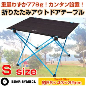 折りたたみ アウトドア テーブル 軽量 779g 机 テーブル高39cm 寸法 56×43×39cm コンパクト キャンプ バーベキュー レジャー 行楽 シーズン CHI-BS-ZZ6001TS chic