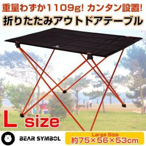 折りたたみ アウトドア テーブル 軽量 1109g 机 テーブル高53cm 寸法 75×56×53cm コンパクト キャンプ バーベキュー レジャー 行楽 シーズン CHI-BS-ZZ6001TL chic