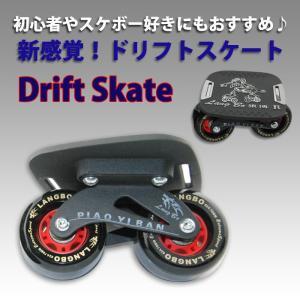 ドリフトスケート ドリスケ フリーライン スケート スケボー スノボー サーフィン 次世代スポーツ スポーツ CHI-CX1|chic