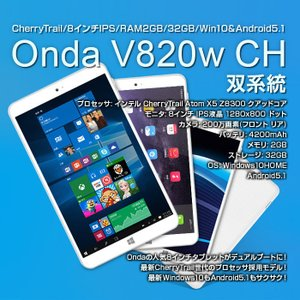 8インチWin10&Android5.1タブレット V820WCH-DB|chic