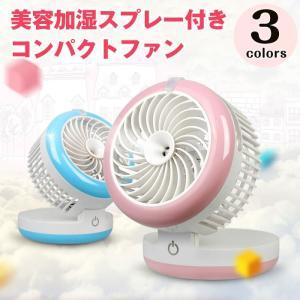 在庫処分価格 加湿スプレー付きコンパクトファン!ミスト 加湿 保湿 コンパクト 扇風機 ファン USB 夏用品◇CHI-QD03|chic