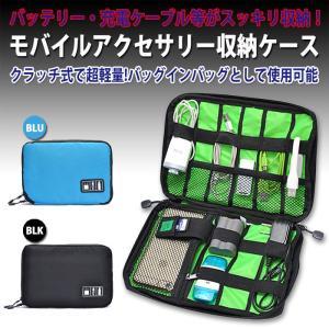 モバイルアクセサリー 収納ケース ポーチ インナーバッグ ソフトケース USBメモリ収納 多機能メッシュ整理袋 ゆうパケットで送料無料 CHI-SND001|chic