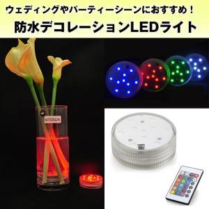 防水 デコレーション LEDライト 水中 防水 ライト ランプ マルチカラー LED ゆうパケットで送料無料 CHI-KS-SB-010M|chic