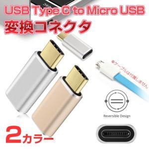 USB Type C to Micro USB 変換コネクタ 新規格 USB Type-C 対応 充電・データ転送 USB3.1 Type-C(オス) Micro USB(メス) ゆうパケットで送料無料 ◇CHI-F0408|chic
