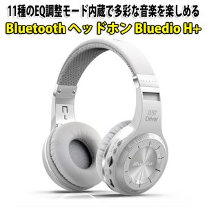 Bluedio ワイヤレスヘッドホン Bluetooth 4.1 ヘッドセット 57mmダイナミックドライバ SDカードジャック マイク付き ◇CHI-H-PLUS|chic