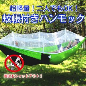 アウトドア 蚊帳付きハンモック パラシュート 野外 虫よけ 軽量 キャンプ用品 安眠 折り畳み 耐荷重 約180kg 夏用品 CHI-A001-210T|chic