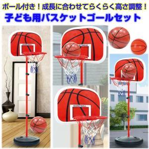 子ども用バスケットゴールセット ミニバスケット ボール付き 家庭用 屋内 屋外 室内 高さ調整可能 ◇CHI-SP-BG5880A|chic