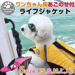 【XSサイズ】あごのせ 浮き付き ワンちゃん用 ライフジャケット ペットウェア 愛犬と 水遊び 海 川 プール 夏用品 ◇CHI-SIERRA002-XS|chic