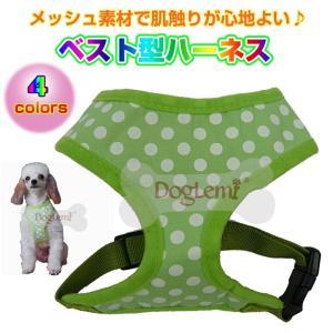 犬用 ベスト付ハーネス ワンちゃん ペット リード メッシュ 軽い 洗える 小型犬 ゆうパケットで送料無料 ◇CHI-DM40054|chic