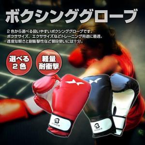 あしたのために ボクシング グローブ 2色 ボクサイズ エクササイズ トレーニング フィットネス 用途に 軽量 耐衝撃 通気性 が 抜群 ◇CHI-BS-XC1|chic