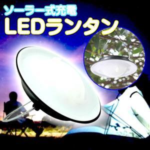 ソーラー充電式 LEDランタン キャンプ用ライト ポータブル...