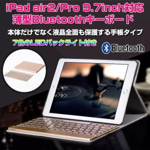 iPad air2/Pro 9.7インチ適用 薄型 Bluetooth接続キーボード キーボード スタンド カバー アルミニウム合金 タブレット◇CHI-F16S|chic