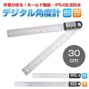 360度 デジタル角度計 分度器 30cm 定規 ホールド機能 DIY IP54 生活防水 測定  ◇CHI-DG-ANGLE-30|chic