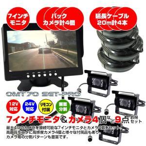 7インチ バックモニタ カメラ 4個 計 9点セット 12V 24V 両対応 リモコン 20m 延長ケーブル 付属 乗用車 トラック バス 重機 対応 ◇CHI-OMT70SET-PRO-4B chic