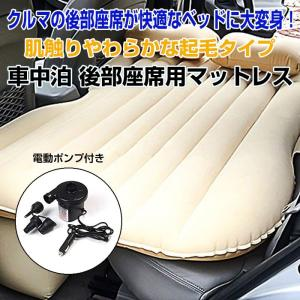車中泊 後部座席用マットレス エアーマット 電動ポンプ コン...