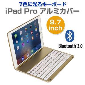 iPad Pro 9.7インチケース アルミカバー 光る 7色 キーボード スリム 軽量 PCバック バンパーケース 傷つけ防止 タブレット◇CHI-F8S-PRO97|chic