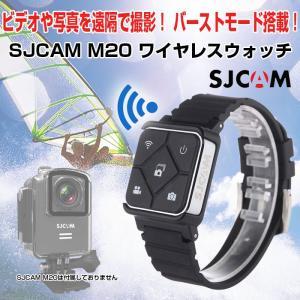 ワイヤレスリモコン SJCAM M20 A10 SJ6 SJ7 SJ8 対応 防水 遠隔 ウォッチ型 ウェアラブルカメラ アクションカメラ スポーツ 旅行 自撮り SNS CHI-M20-WT|chic
