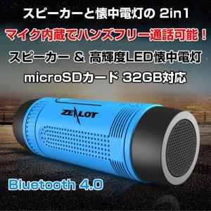 スピーカー&高輝度LED懐中電灯 Bluetooth4.0 NFC搭載 防水防塵耐衝撃 高速充電 microSD サポート 高音質 スマホ タブレット 並行輸入品◇CHI-ZEALOT-S1|chic