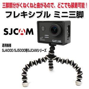 SJCAM フレキシブル ミニ三脚 カメラスタンド くねくねコンパクト 三脚ホルダー ブラケット ◇CHI-SJ-BRACKET|chic