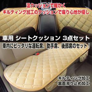 車用 シートクッション 3点セット(運転席、助手席、後部席)自宅の椅子 キルティング加工 裏面滑り止め加工 カー用品◇CHI-TT-03 chic