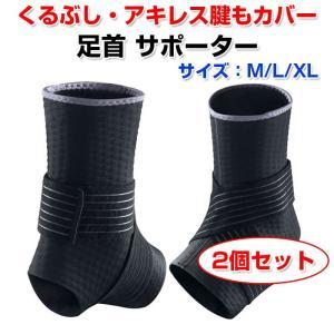 足首ガード サポーター プロテクター 加圧 ゴムベルトで調整可能 ブラック 足首にフィット  ゆうパケットで送料無料 CHI-BELT-FOOT|chic