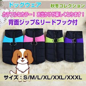 ドッグウェア 犬の服 秋冬 コットンベストタイプ 背面ジップ リードフック付 スキーウェアタイプ ゆうパケットで送料無料◇CHI-HJ-VEST2|chic