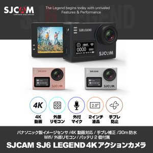 激安セール♪ SJCAM SJ6 LEGEND 防水 アクションカメラ 予備バッテリー付き WIFI搭載 手振補正 リモコン対応 4K 自撮り インスタ GoPro女子 にもオススメ♪|chic