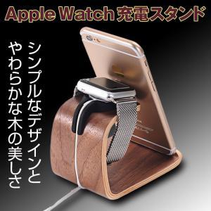 Apple Watch 充電スタンド シンプル やわらかな木の美しさ クレイドル スタイリッシュ ナチュラルな木製 スマホスタンドにも 木目 ◇CHI-SAMDI-AW|chic