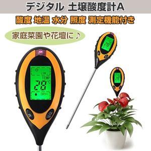 デジタル土壌酸度計A 地温 水分 照度測定機能付き 家庭菜園や花壇に 植物に適した酸度がわかる 簡単早い ◇CHI-PHTESTER|chic