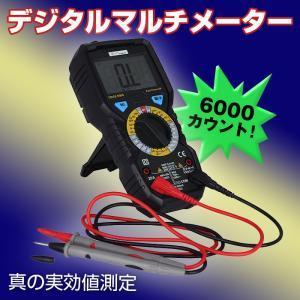 電圧計 実効値測定 6000カウント ハンドヘルドタイプ デジタルマルチメーター AC/DC電流 電圧 抵抗 静電容量 周波数 デューティーサイクルの測定 ◇CHI-ADM08A|chic