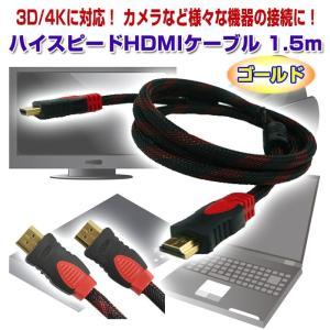 ハイスピードHDMIケーブル 1.5m ゴールド 高画質 デジタルテレビ 液晶テレビ プロジェクタ カメラ ゆうパケットで送料無料◇CHI-SHD-HDMI