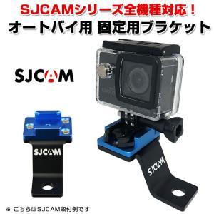 ◇ SJCAM オートバイ用 固定用ブラケット 仕様 ◇ ◆ 適用機種:SJ4000 SJ5000 ...