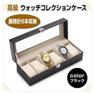 高級ウォッチコレクションケース 時計収納ケース 腕時計6本収納 レザー調ブラック クッション付 収納力抜群 時計整理 ◇CHI-AF-C34|chic