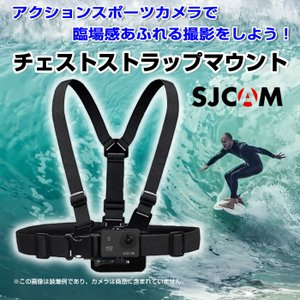 SJCAM カメラストラップ チェストストラップマウント ベルト調節可能 アクションカメラ ゆうパケットで送料無料◇CHI-SJ-SJD|chic
