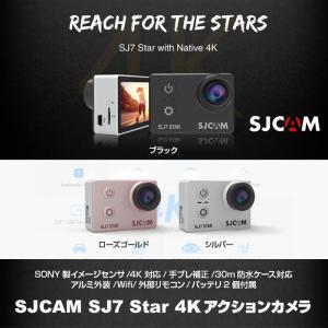 激安セール♪ SJCAM SJ7 STAR 防水 アクションカメラ 4K 30fps WiFi 手振補正 リモコン対応 アルミ筐体 SONY SENSOR インスタ GoPro をお考えの方にオススメ♪|chic